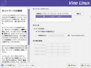 vine_install_10