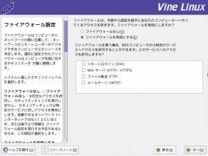 vine_install_11