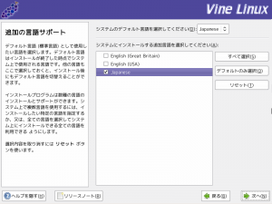 vine_install_12
