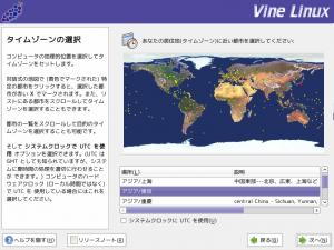vine_install_13