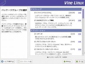 vine_install_16