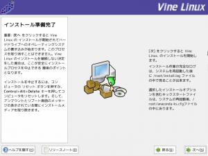 vine_install_17