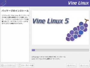 vine_install_18