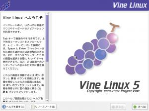 vine_install_2