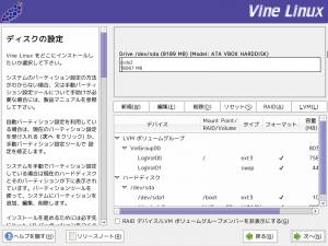 vine_install_20