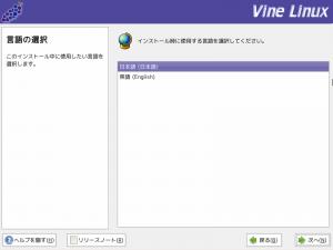 vine_install_3