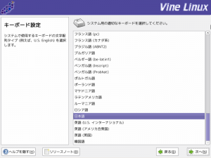 vine_install_4