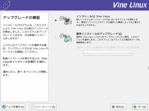 vine_install_5