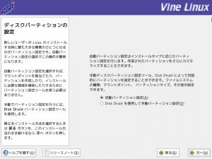vine_install_7