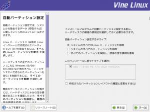vine_install_8