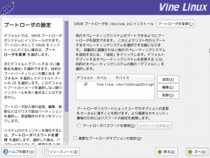 vine_install_9